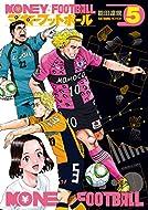 マネーフットボール 5 (芳文社コミックス)