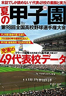 夏の甲子園 (TJMOOK)