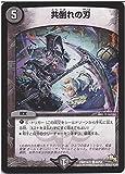 デュエルマスターズ 共倒れの刃/超戦ガイネクスト×真(DMR16真)/ ドラゴン・サーガ/シングルカード