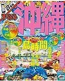 まっぷる 沖縄'16