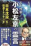 SF作家 小松左京の霊言 「日本沈没」を回避するシナリオ 公開霊言シリーズ