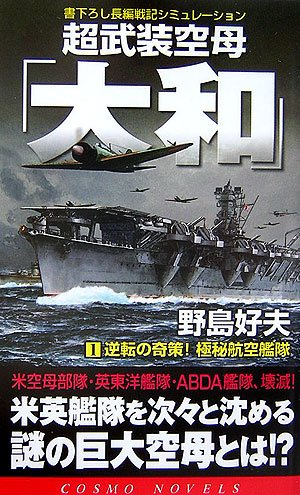 超武装空母「大和」〈1〉逆転の奇策!極秘航空艦隊 (コスモノベルス)