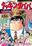 クッキングパパ 日本伝統料理編 アンコール刊行 (講談社プラチナコミックス)