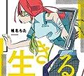 生きる(初回生産限定盤)(DVD付)