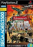 echange, troc Sega Ages Vol. 22: Advanced Daisenryaku: Deutch Dengeki Sakusen[Import Japonais]