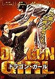 ドラゴン・ガール [DVD]