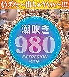 潮吹き980