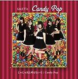 じゃじゃ馬と呼ばないで/Candy Pop [Type-C]