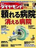 週刊 ダイヤモンド 2009年 8/22号 [雑誌]