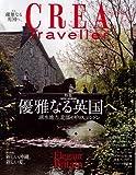 CREA Traveller (クレア・トラベラー) 2012年 07月号 [雑誌]