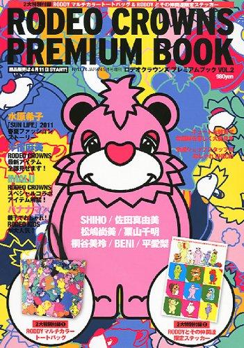 RODEO CROWN PREMIUM BOOK (ロデオクラウン プレミアムブック) 2011年 05月号 [雑誌]