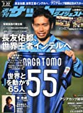 サッカーダイジェスト 2011年 2/22号 [雑誌]