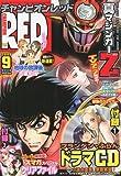 チャンピオン RED (レッド) 2009年 09月号 [雑誌]