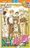 N.Y.小町(8) (講談社コミックスフレンド)