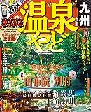 まっぷる 温泉やど 九州 (まっぷるマガジン)