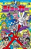 怪盗ジョーカー DVDつき特装版 (20) (小学館プラス・アンコミックス)