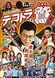 デコトラの鷲 其の四 愛と涙の男鹿半島 [DVD]