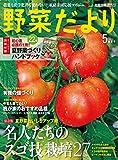 野菜だより 2015年5月号[雑誌]