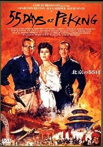 北京の55日(デジタルニューマスター版) [DVD]