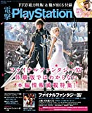 電撃PlayStation 2016年12/8号 Vol.627