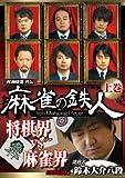 四神降臨外伝 麻雀の鉄人 挑戦者鈴木大介 上巻[DVD]