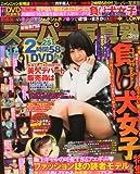 DVD付 スーパー写真塾 2014年 03月号