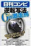 日刊コンピ 逆転写法―0(ゼロ)の激走馬
