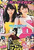 ヤングマガジン 2015年 3/30 号 [雑誌]
