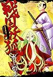 戦国妖狐 9 (コミックブレイド)