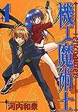 機工魔術士-enchanter- 1巻 (デジタル版ガンガンウイングコミックス)