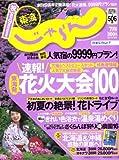 東海 じゃらん 2008年 07月号 [雑誌]