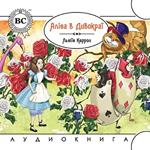 Alisa v kraini chudes [Alice in Wonderland] | [L'juis Kerroll]