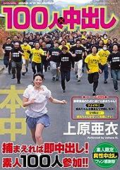 100人×中出し 上原亜衣 本中 【AVOPEN2014】 [DVD]