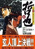 哲也 -雀聖と呼ばれた男-(12) (講談社漫画文庫)