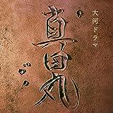 NHK大河ドラマ 真田丸 オリジナル・サウンドトラック I 音楽:服部隆之