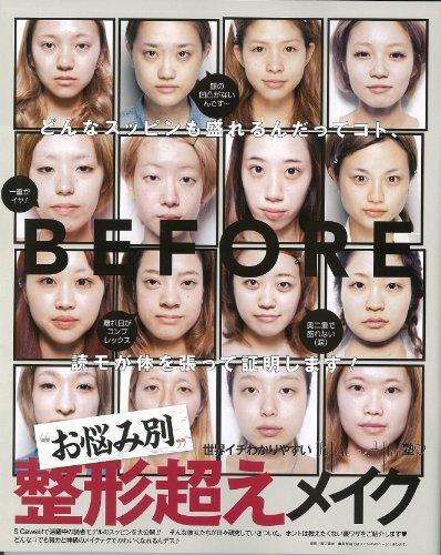 S Cawaii! 特別編集 気づいたら誰でも読モ以上の顔になれるメイクBOOK―女のコはメイクで人生変わる! (主婦の友生活シリーズ)