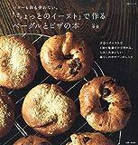 「ちょっとのイースト」で作る ベーグルとピザの本 (生活シリーズ)