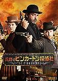 荒野のピンカートン探偵社 DVD-BOX1[DVD]