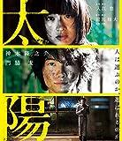 太陽[Blu-ray/ブルーレイ]