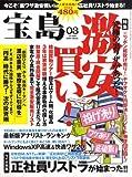 宝島 2009年 03月号 [雑誌]