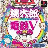 桃太郎電鉄V 通常版 [PlayStation]