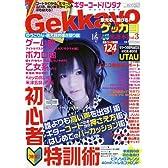 Gekkayo (ゲッカヨ) Vol.3 2012年7月号
