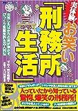 実体験!お笑い「刑務所生活」 (廣済堂ペーパーバックス)