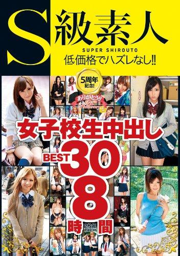 S級素人5周年記念!女子校生中出しBEST30 8時間 / S級素人 [DVD]
