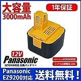 パナソニック Panasonic バッテリー EZ9200 EY9200 対応 互換 12V 大容量 3Ah 3.0Ah 3000mAh 高品質 ドライバー 急速充電対応 新型 互換品
