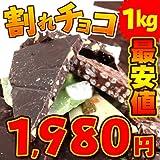 割れチョコ超てんこ盛り1キロ1980円最安値
