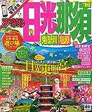 まっぷる 日光・那須 鬼怒川・塩原 '16 (マップルマガジン | 旅行 ガイドブック)