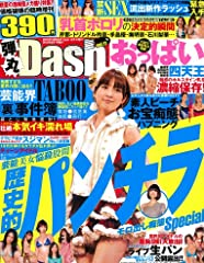 弾丸Dash Vol.11 [歴史的パンチラSpecial] (ENTERTAINMENT Dash 増刊)