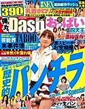 弾丸Dash Vol.11 [歴史的パンチラSpecial] (ENTERTAINMENT Dash 増刊)