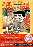 酒のほそ道 18 (18) (ニチブンコミックス)